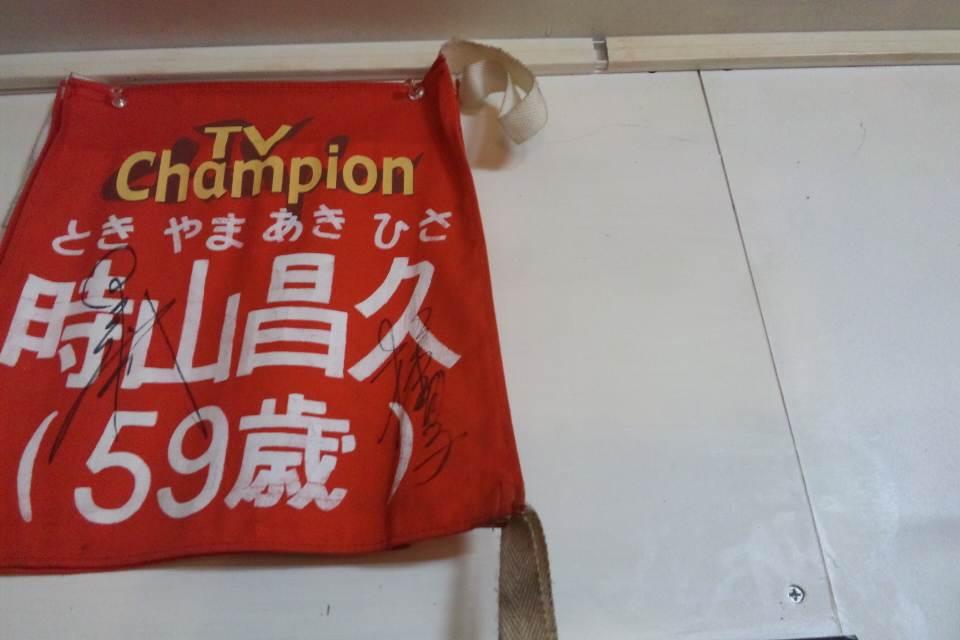 TVチャンピオン