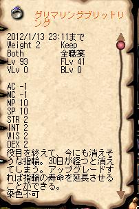 ドロップ2