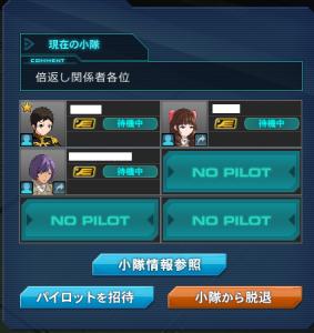 22日スタート小隊
