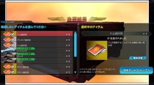 DXガシャコン結果2