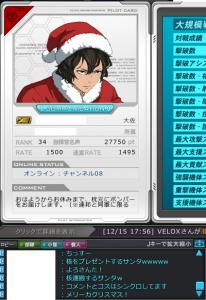 bombさんクリスマス仕様