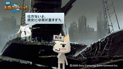 週刊トロ・ステーション - 2012_ 3_17 23_39_47_R