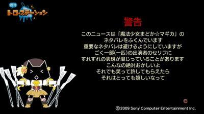 週刊トロ・ステーション - 2012_ 3_17 23_38_37_R