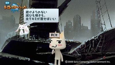 週刊トロ・ステーション - 2012_ 3_17 23_40_11_R