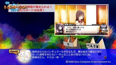 週刊トロ・ステーション - 2012_ 3_17 23_55_09_R