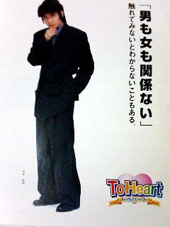 kyoumoto_toheart01.jpg