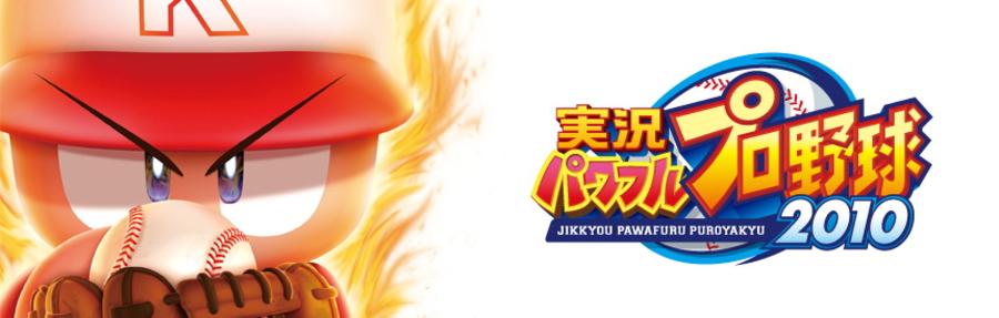 pawa2010.jpg