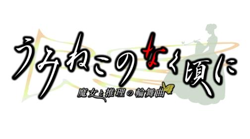 umineko.jpg