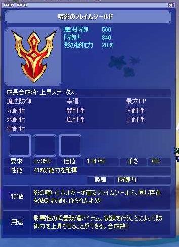 初!暗影sl3