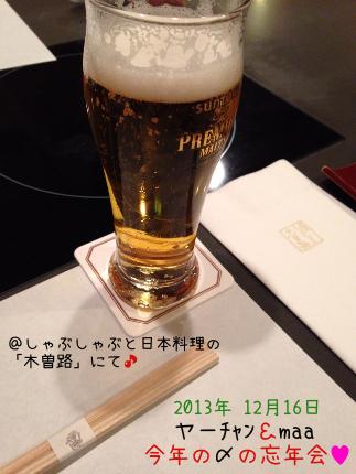 2013年12月16日の忘年会No1