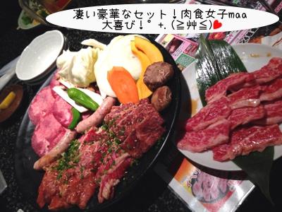 2013_11_2_yakiniku_dinner04.jpg