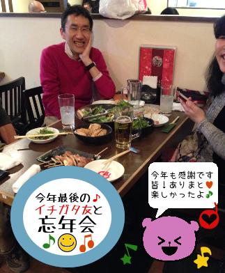 2013_12_21_bounenkai.jpg