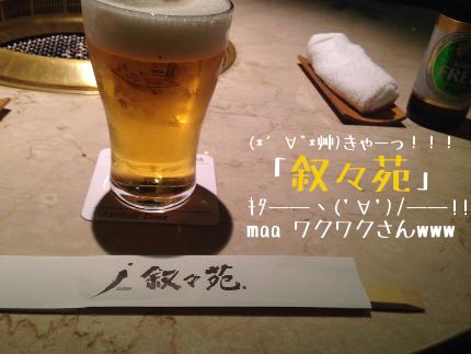 2013_12_7_ya_chan_maa_date02.jpg