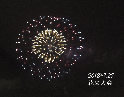 2013_7_27_hanabitaikai01.jpg