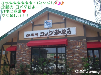 2013_8_12_KOMEDA_date02.jpg