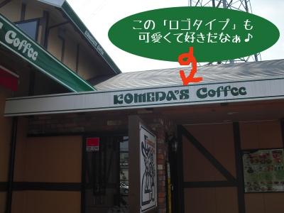 2013_8_12_KOMEDA_date03.jpg