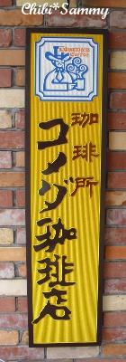 2013_8_12_KOMEDA_date05.jpg