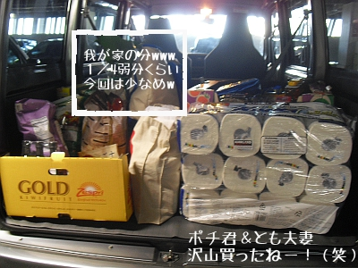 2013_8_18_COSTCO01.jpg