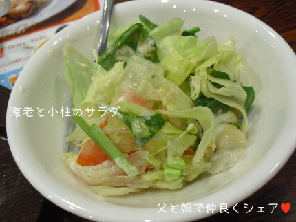 2013_8_20_chichi_and_musume_lunch03.jpg