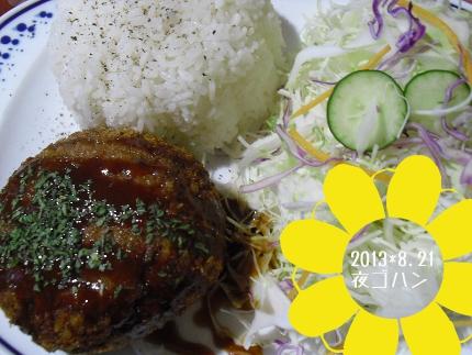 2013_8_21_dinner.jpg