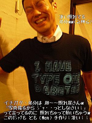 2013_9_6_AwaKai_Friends04.jpg