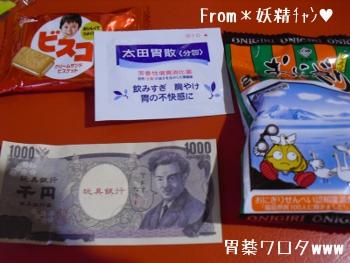 2013_9_6_ThankYou02.jpg