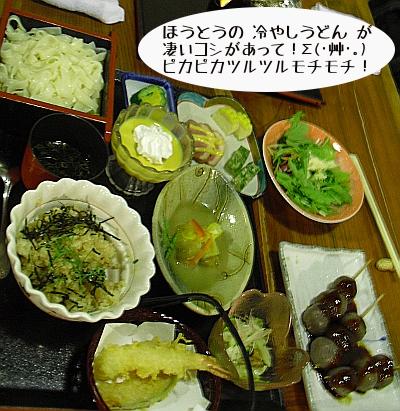 8_13Ya_and_maa_Date04.jpg