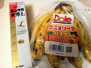 110703_banana.jpg