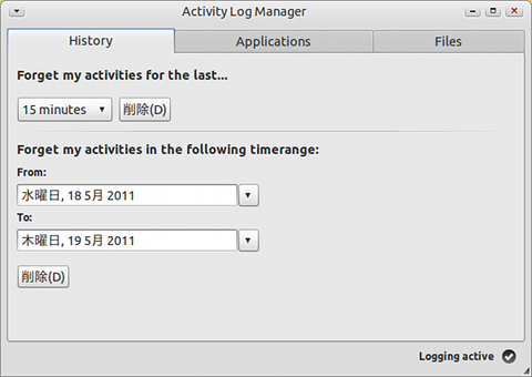 Activity Log Manager Ubuntu PPA Zeitgeist 履歴削除