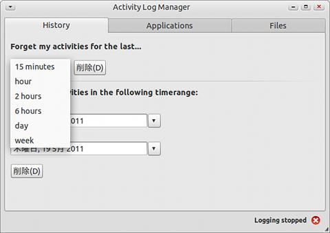 Activity Log Manager Zeitgeist 期間を指定して履歴を削除