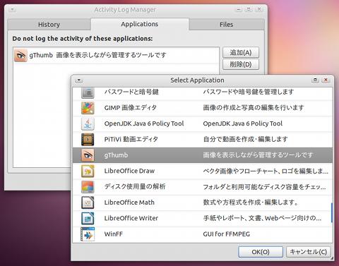 Activity Log Manager Zeitgeist アプリケーションを指定してロギングを停止