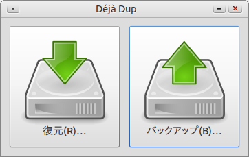 Deja Dup Ubuntu バックアップ