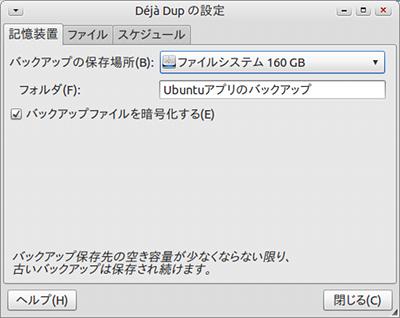 Deja Dup Ubuntu バックアップの設定 バックアップの保存先
