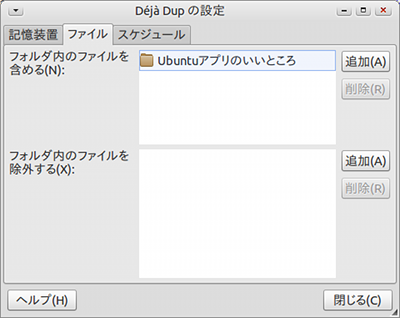 Deja Dup Ubuntu バックアップの設定 バックアップするフォルダ