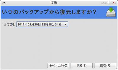 Deja Dup Ubuntu バックアップの復元