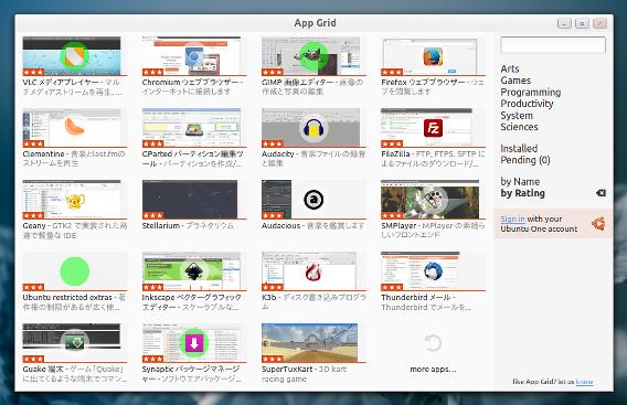 App Grid Ubuntuアプリ インストール