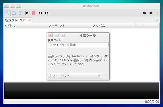Audacious 3.4 Ubuntu 音楽プレイヤー ライブラリのインポート