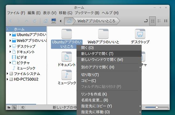 CobiBird Ubuntu テーマ
