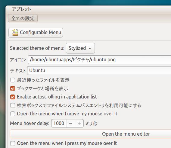 Configurable Menu Cinnamon メニューのアイコンとテキストの変更