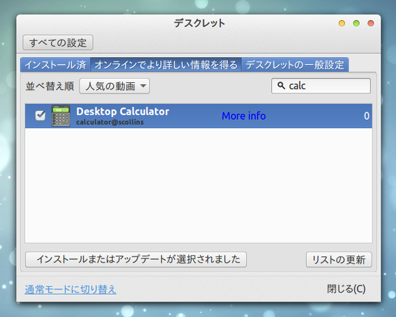Desktop Calculator Ubuntu Cinnamon 電卓 インストール