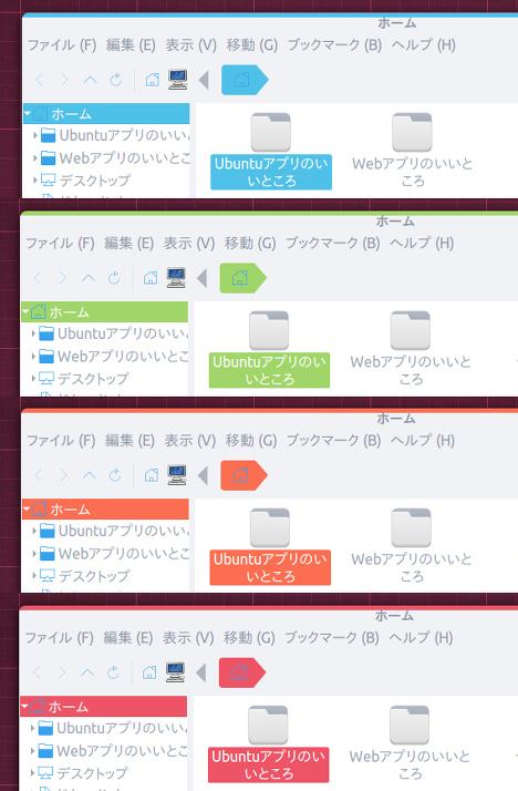 Flattastic themes Ubuntu テーマ
