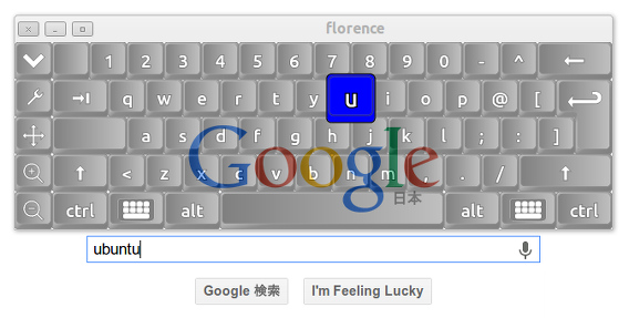 Florence Virtual Keyboard Ubuntu ソフトウェアキーボード