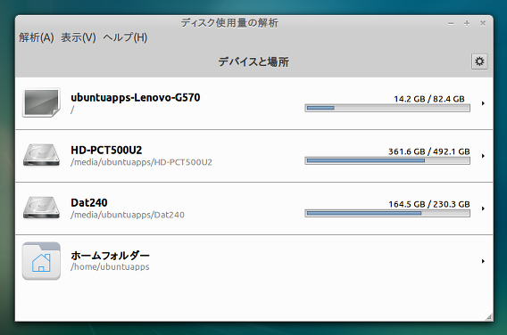 GNOME disk usage analyzer Baobab Ubuntu ディスク使用状況