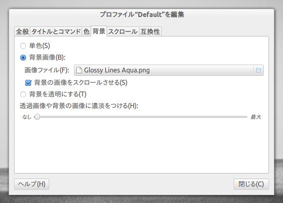Glossy Lines terminal background Ubuntu 端末 プロファイル