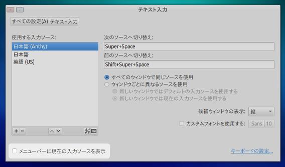 Ubuntu 13.10 日本語インジケーター 非表示