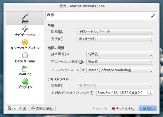 Marble Virtual Globe Ubuntu 地球儀 画質の変更
