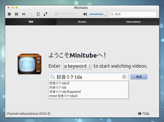 Minitube 2.1 Ubuntu YouTube 日本語検索