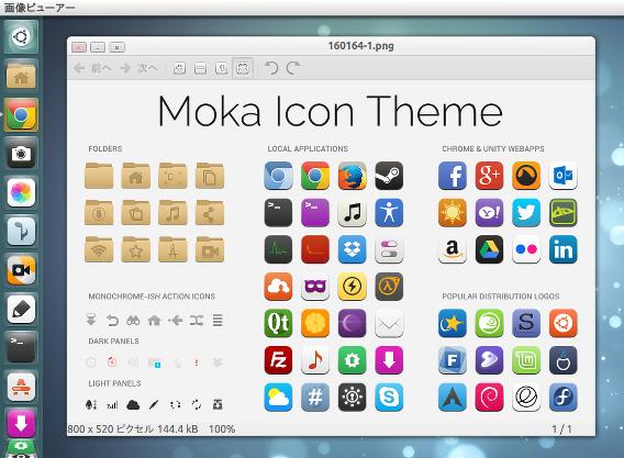 Moka Icon Theme Ubuntu アイコンテーマ