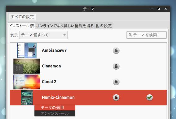 Numix Ubuntu Cinnamon テーマの適用