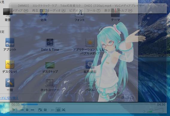 Opacify Windows Cinnamon ウィンドウのドラッグ 半透明